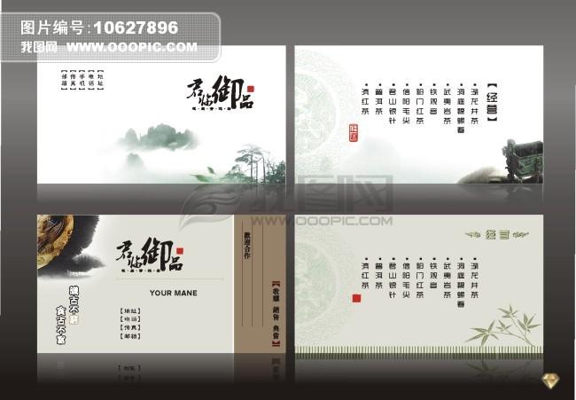 茶行业名片设计模板
