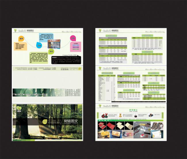 报价单 绿色报价单 平面设计报价单模板下载