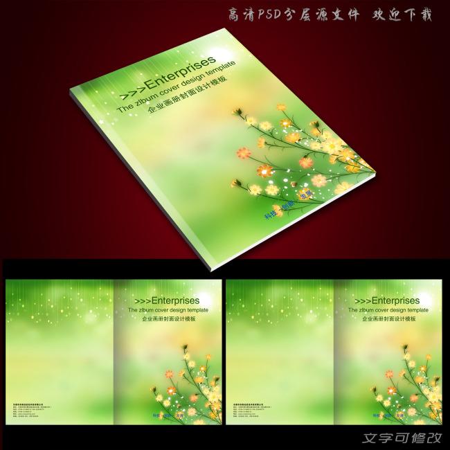 绿色清新环保教育画册封面设计