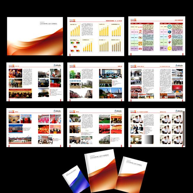 政府年鉴画册模板设计建县50周年画册设计