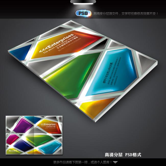 家居建材画册封面模板下载(图片编号:10631564)_产品