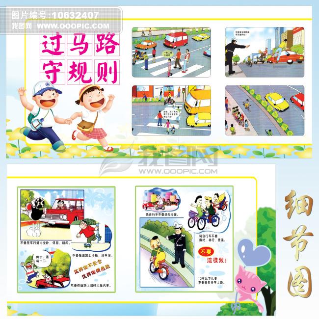 幼儿园安全知识宣传展板