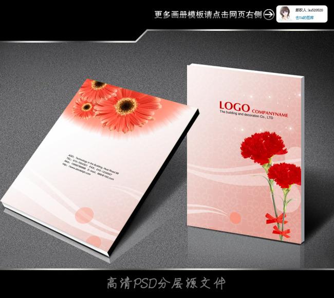 鲜花精致女性美容画册封面设计