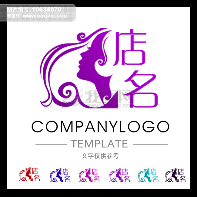 关于服装店类的logo设计