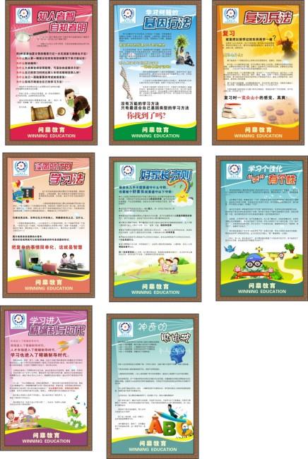 小学生幼儿圆海报模板下载