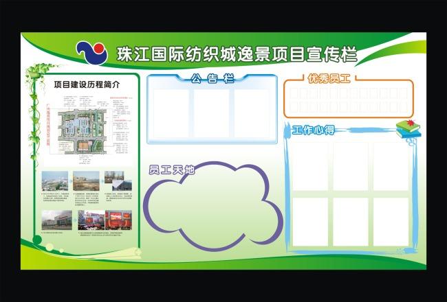 企业文化宣传栏模板下载