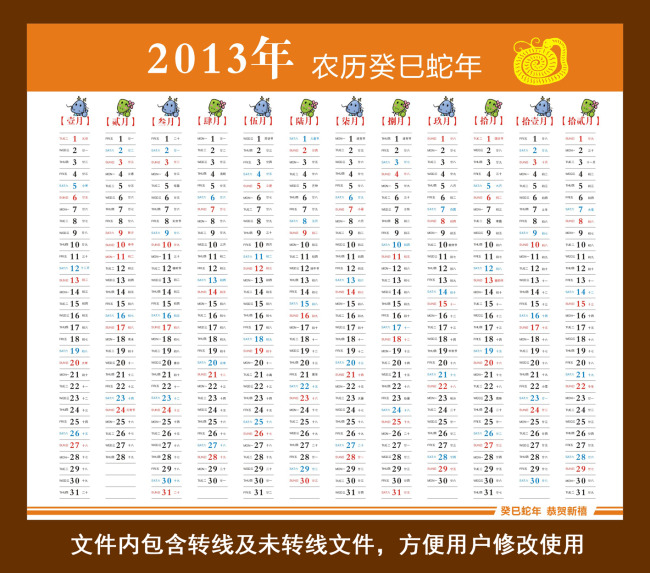 2013年日历月历台历挂历竖版竖排模板图片