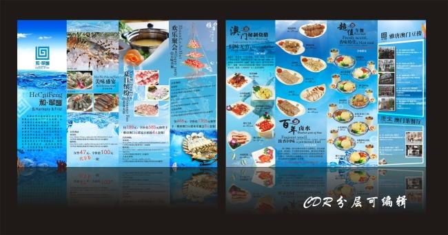 餐饮四折页宣传单模板下载(图片编号:10635729)