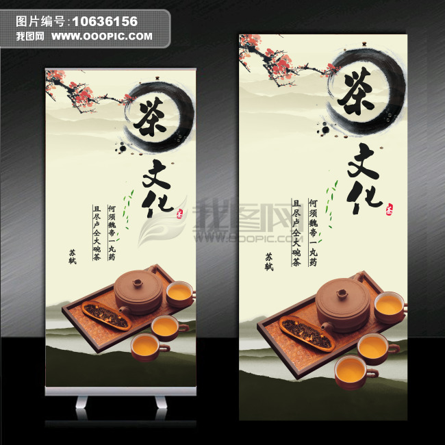 中国风茶文化展板展架图片下载