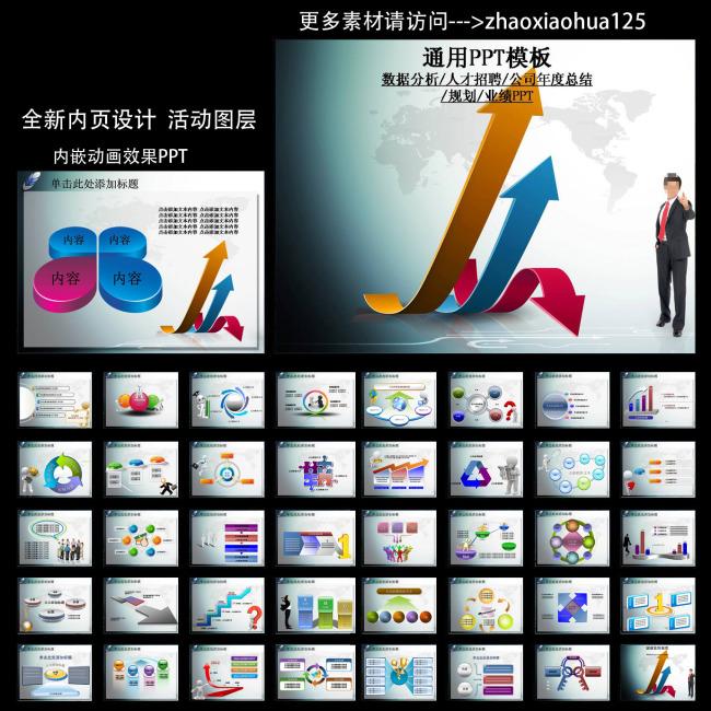数据分析总结商务人才ppt模板下载 数据分析总结商务人才ppt图片下载