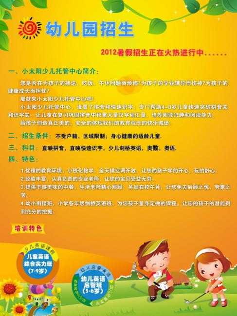 幼儿园儿童招生简章培训宣传单海报