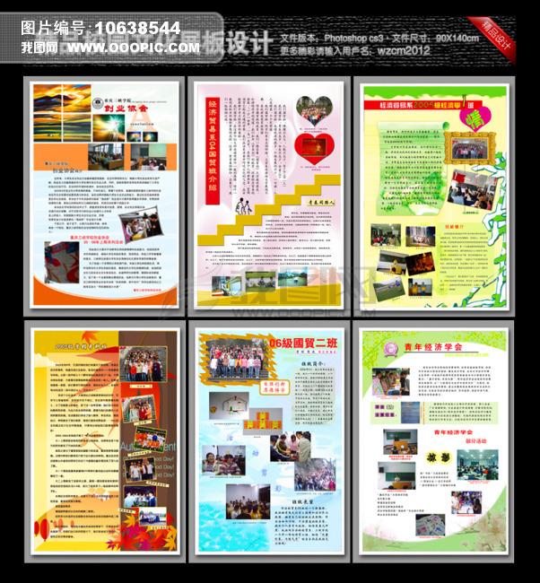 校园文化展板设计系列