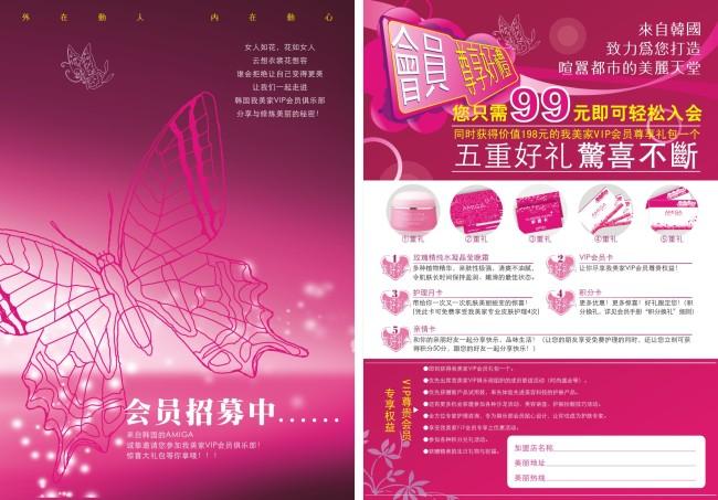 美容宣传单模板下载 美容宣传单图片下载 美容产品 dm彩页 蝴蝶 会员