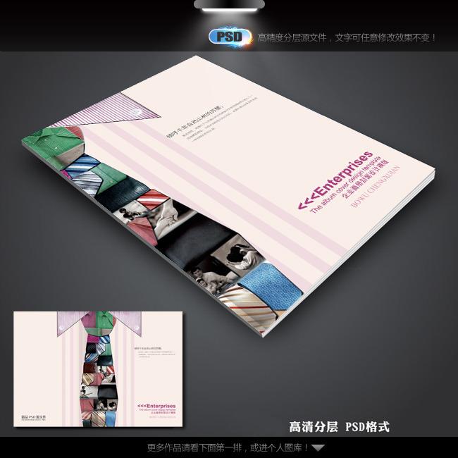 服装画册设计封面图片