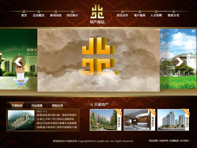 房产网站模板图片下载