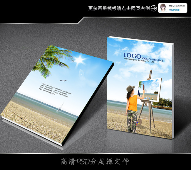 画册psd 画册模版 学校画册 绘画 教育 兴趣班 写生 画画 画册封面