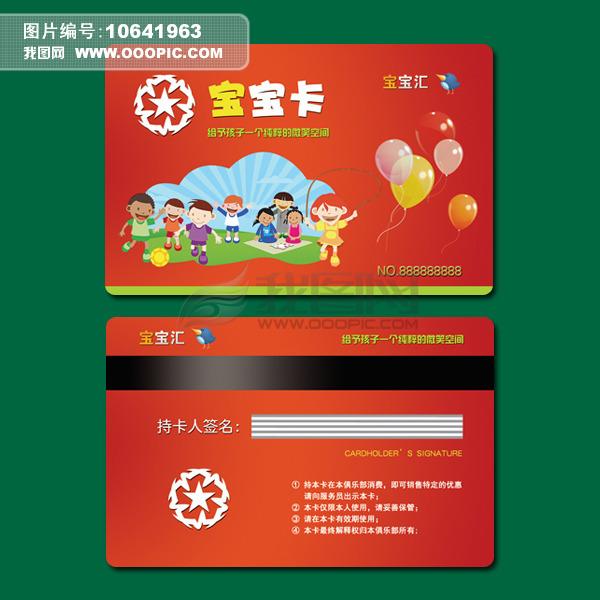 设计稿 卡|vip卡|明信片|工作证 会员卡 > 儿童会员卡设计模板  上一