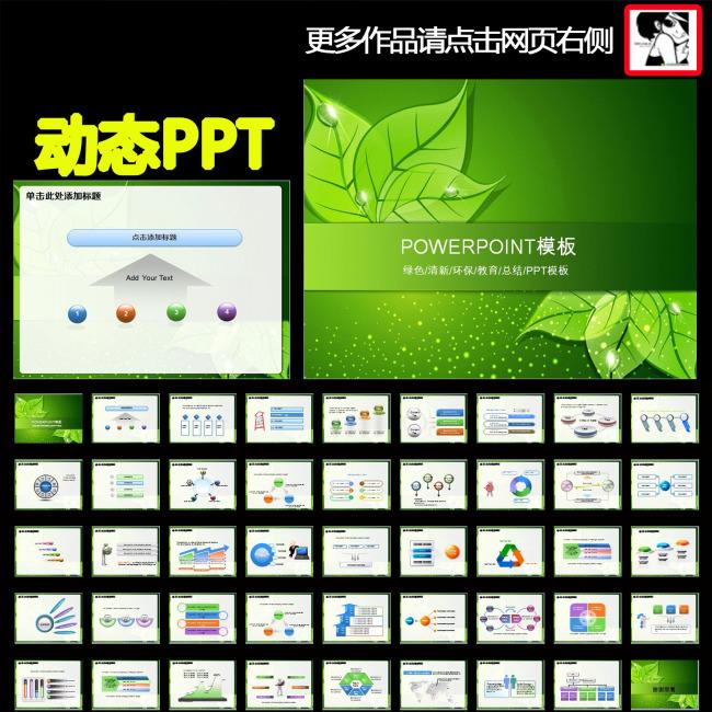 清新 自然 绿色 环保 教育 儿童 幻灯片 表彰 宣传 美容美发 培训图片