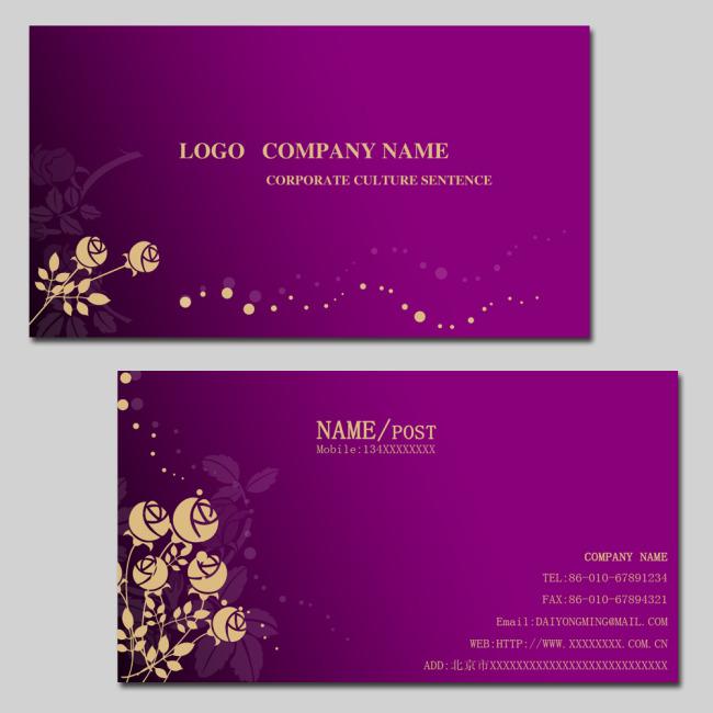 高级紫色金玫瑰商务商业名片psd模板下载(图片编号:)