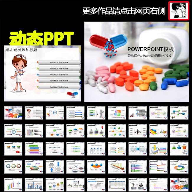动态医疗医院PPT模板下载模板下载 10643524 医疗 健康 美容 女性