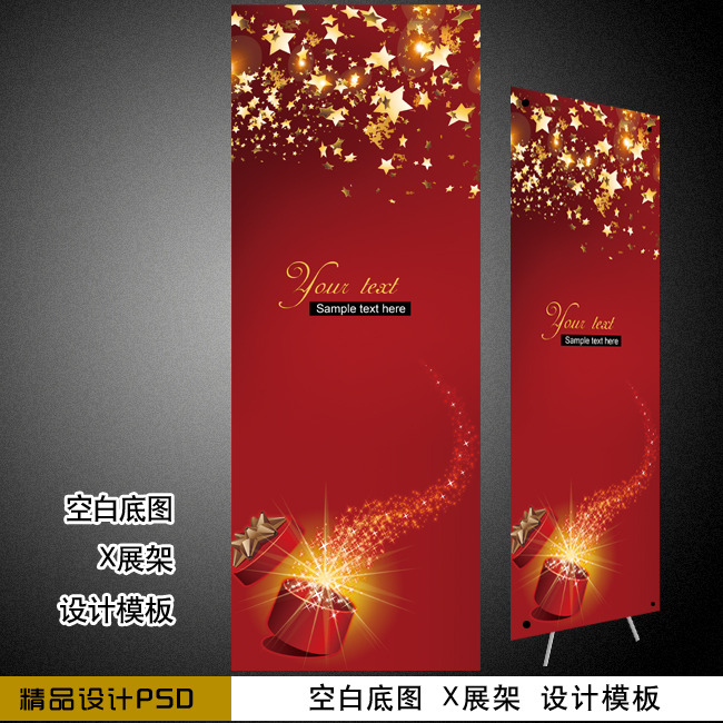 红色星光促销空白x展架背景图psd模板