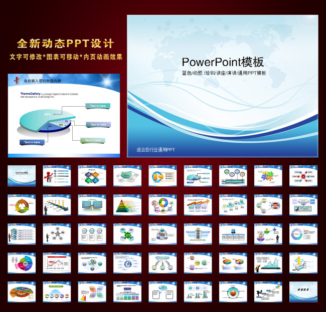 蓝色ppt背景模板设计图片下载