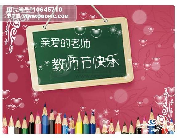 教师节电子贺卡模板 生日电子贺卡模板