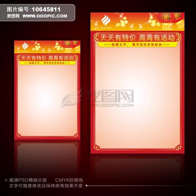 活动海报设计模板下载