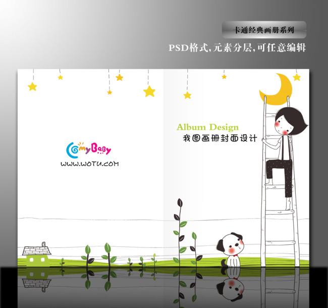 卡通幼儿园画册封面设计模板