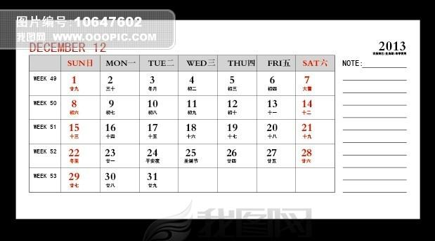 2013年日历表设计模板下载(图片编号:10647602)图片