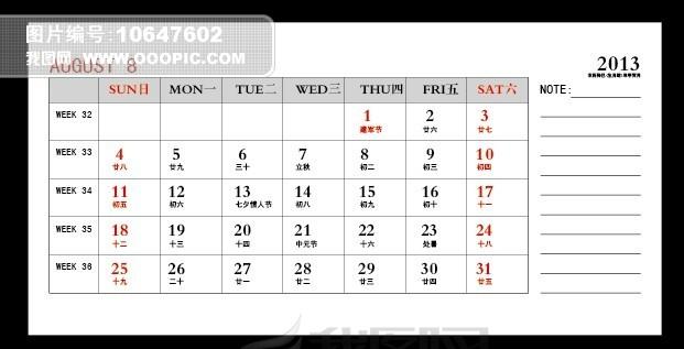 2013年日历表设计图片