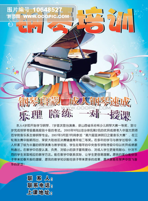 设计稿 海报设计|促销|宣传广告 宣传单|彩页|dm > 钢琴 培训  上一个