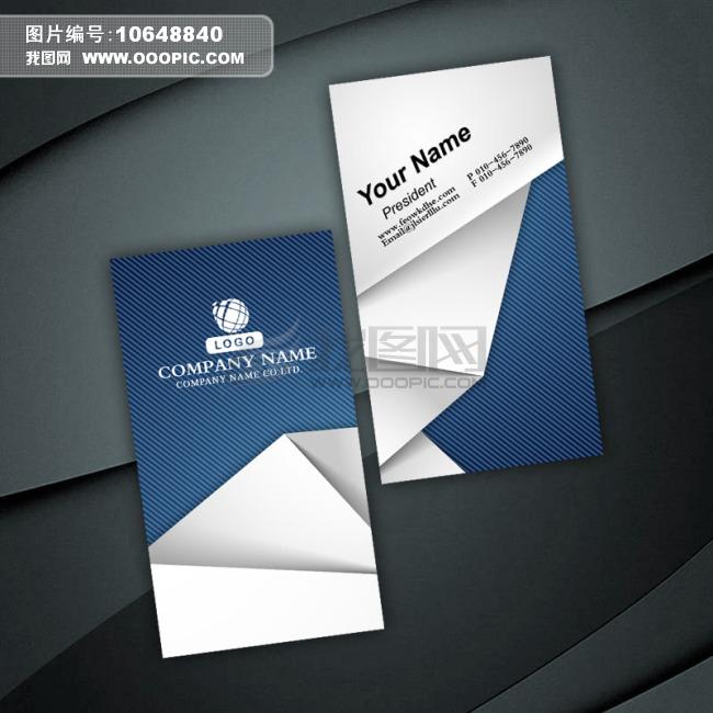 蓝色商务名片模板模板下载(图片编号:10648840)