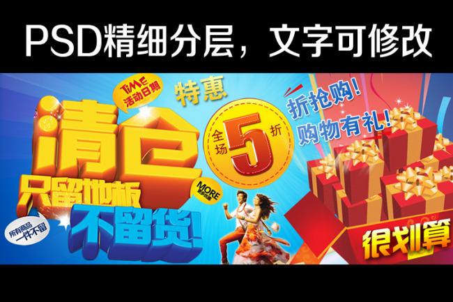 淘宝充值网店宣传�_淘宝拍拍网店清仓特价促销宣传海报模板下载(图片编号:10649023