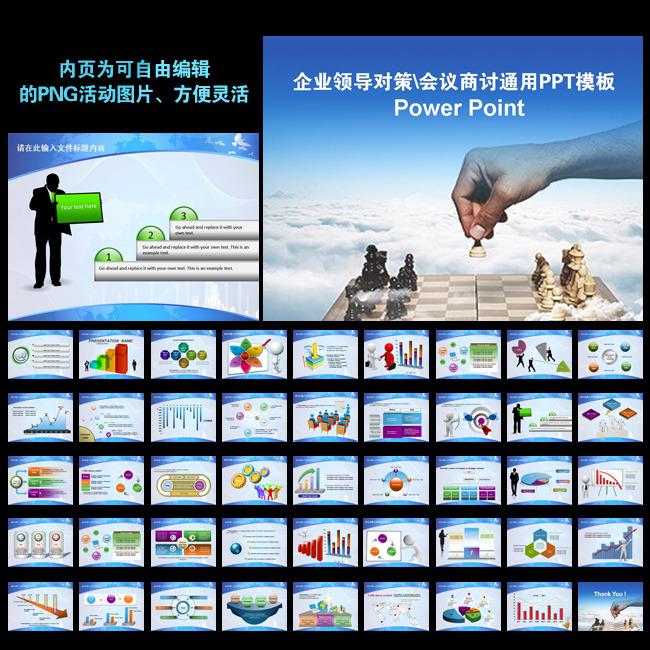 ppt 模板/[版权图片]商务职场营销会议讨论领导决策PPT模板