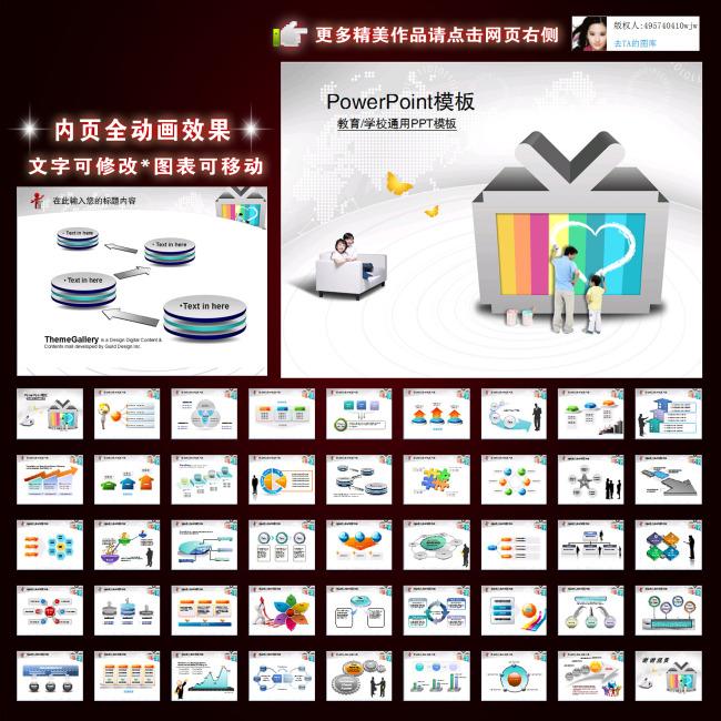 教育教学知识培训精美课件幻灯片ppt模板模板下载(:)