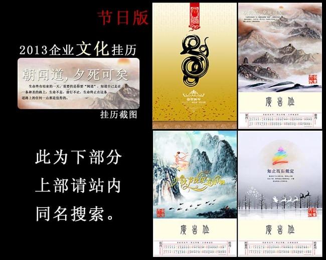 2013企业文化台历模板下载