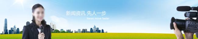 资讯banner_草地新闻资讯banner