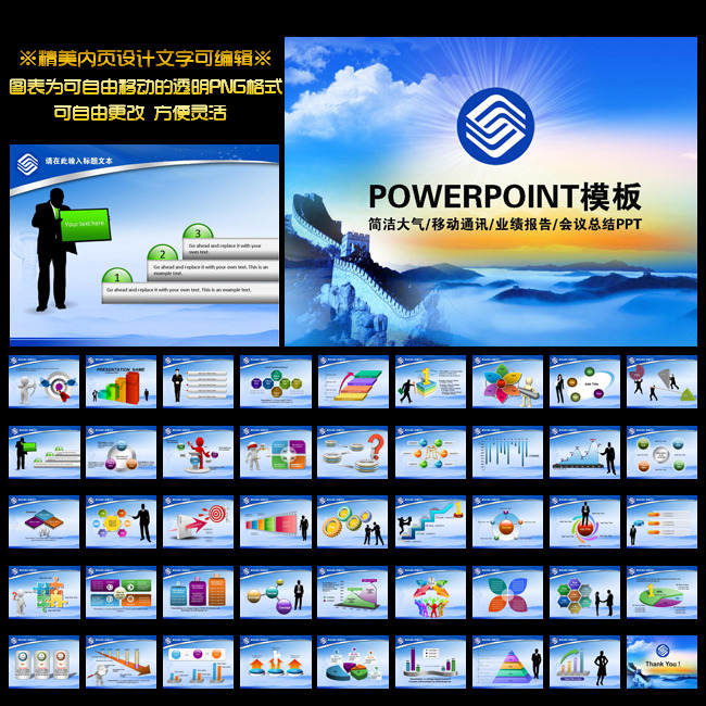 ppt 通讯/[版权图片]简洁大气移动通讯业绩报告会议总结PPT