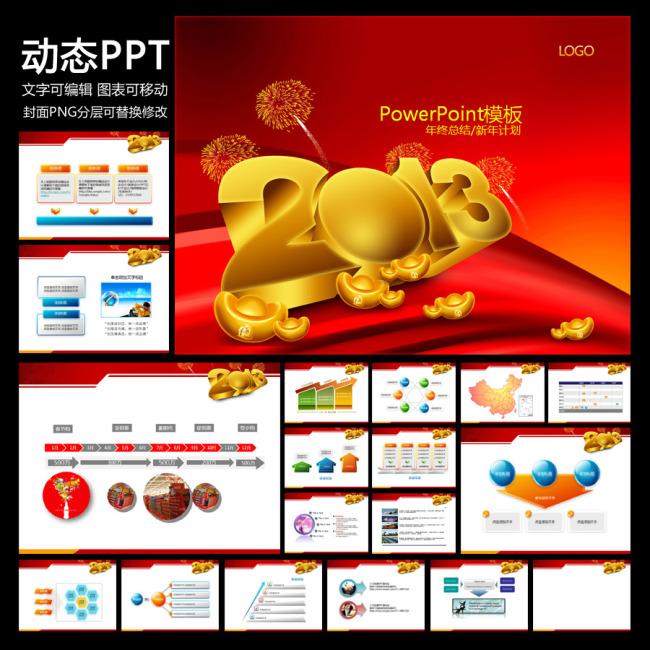 2013年工作计划工作总结pp模板