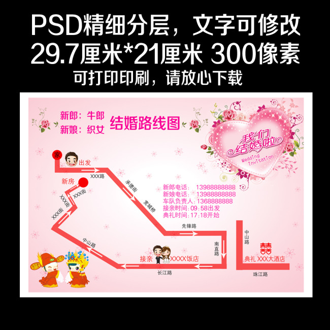 平面设计 宣传单 彩页 dm单页 > 结婚婚庆浪漫爱情车队路线图  下一张