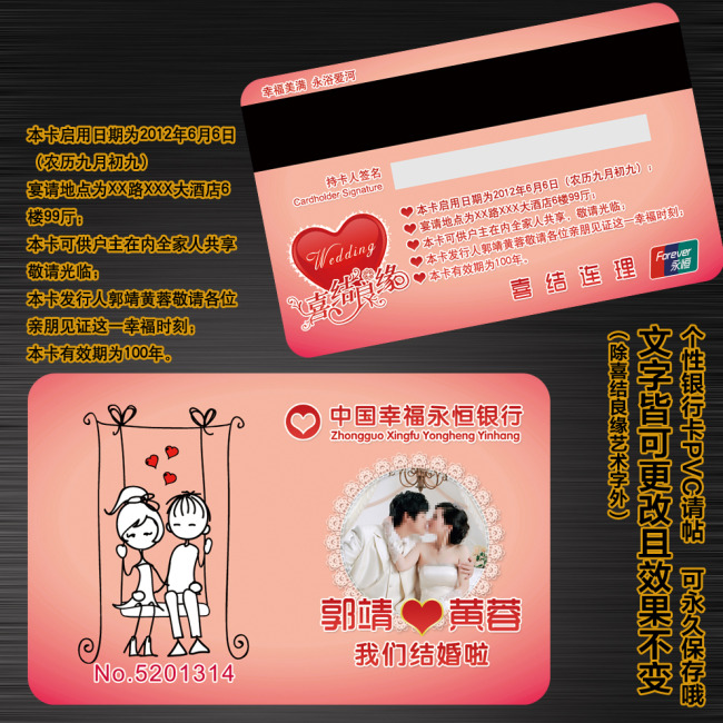 个性创意结婚请柬银行卡请柬模板下载(图片编号:)