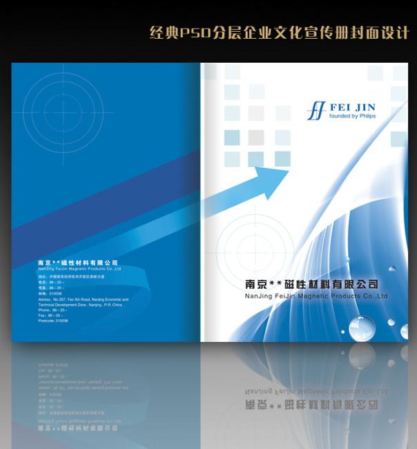简约蓝色企业宣传册封面设计模板下载
