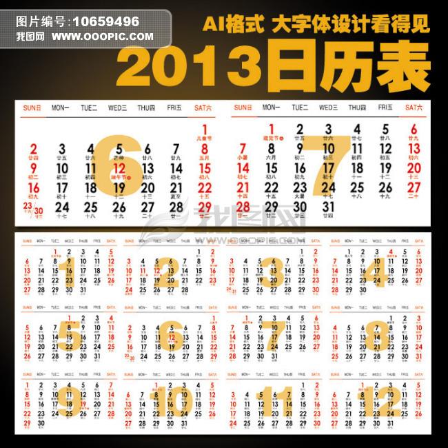 蛇年 台历设计 2013蛇年年年历 新年挂历 年历设计 新年 春节 日历表图片
