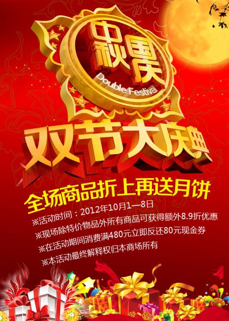 中秋国庆双节同庆活动宣传海报