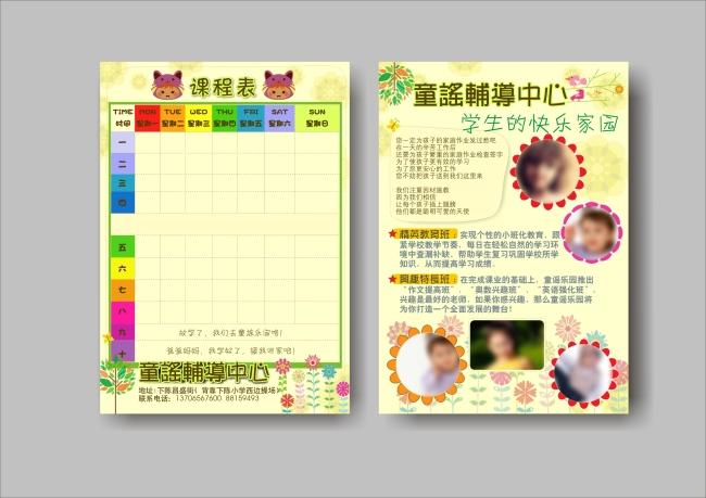 儿童课程表模板下载 儿童课程表图片下载