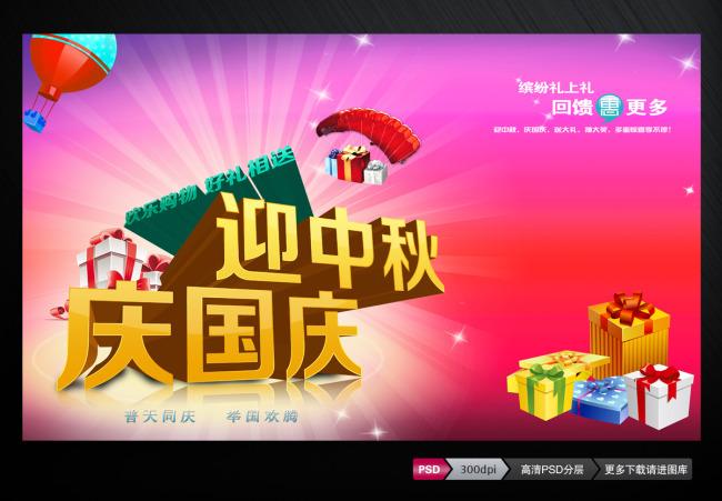 迎中秋庆国庆促销活动海报素材下载图片