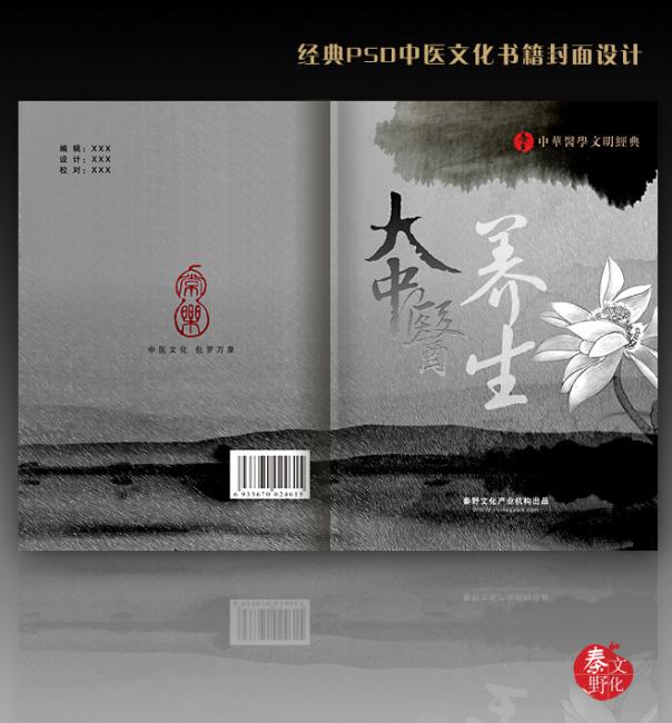中医文化书籍封面设计