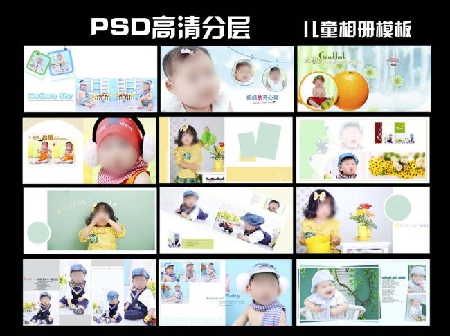 儿童相册模板
