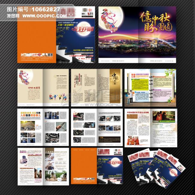 中秋杂志内页排版设计杂志封面设计下载